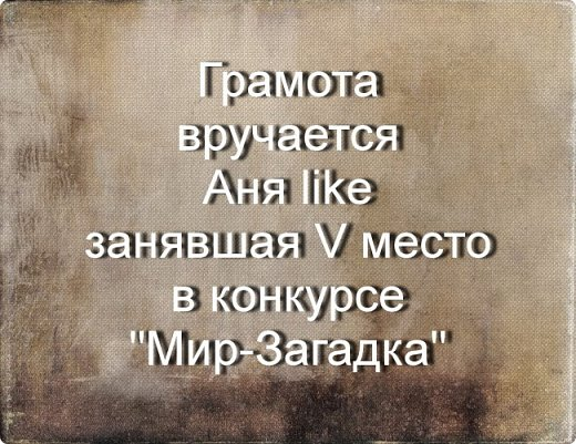 "Итоги конкурса ""Мир-Загадка"" фото 10"