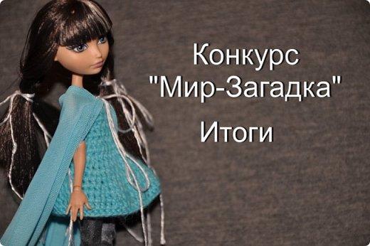 "Итоги конкурса ""Мир-Загадка"" фото 1"