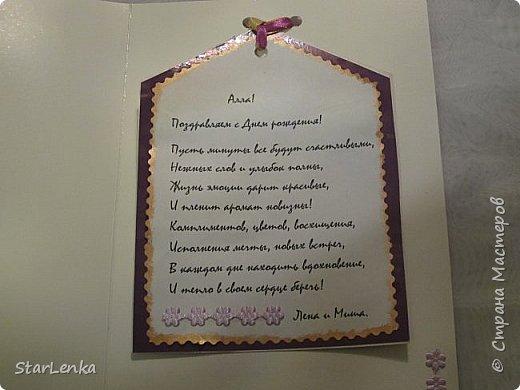 Это моя первая открытка, поэтому мне так важна оценка профессионала. Использовала двухсторонний белый картон, золотой картон и фиолетовую бумагу с цветочками и сердечками (если приглядеться, то их видно). фото 3