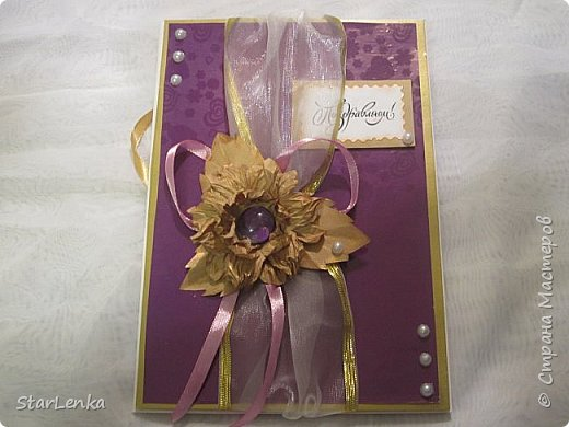 Это моя первая открытка, поэтому мне так важна оценка профессионала. Использовала двухсторонний белый картон, золотой картон и фиолетовую бумагу с цветочками и сердечками (если приглядеться, то их видно). фото 6