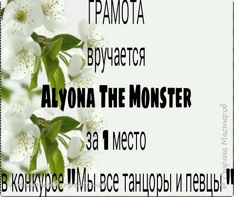"""Всем привет! Сегодня долгожданные итоги конкурса """"Мы все танцоры и певцы """". И так первое место заняла ......... Alyona The Monster! Поздравляю!  фото 1"""