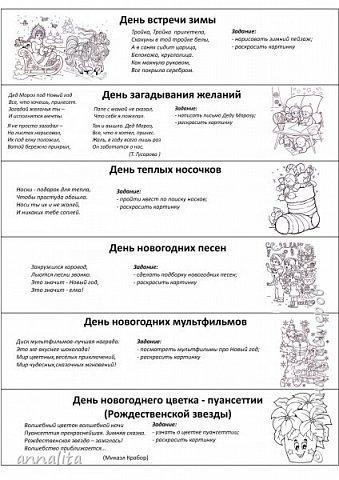 Здравствуйте. Наконец-то выкладываю труд целого месяца. Уже второй год делаю для дочки календарь ожидания НГ. Но если в прошлом году подарки и задания были спонтанными, то в этом году подошла к этому делу основательно. Спасибо Марине Лужинской  (http://stranamasterov.ru/user/315411) за идеи наполнения каждого дня. Кое-что я почерпнула именно у нее.  В прошлом году заданий было немного, в основном сладости. Но в этом конфет в доме было очень много, поэтому в календаре решила их ограничить малым количеством  и старалась подобрать что-то оригинальное. А в основном это были игрушки из шоколадных яиц. Были и подарки побольше (носочки, гигиеническая помада, билеты на новогоднее представление, новогодний журнал), тогда мы использовали квесты.  Также в каждой коробочке была записка с названием сегодняшнего Дня, стихотворение на эту тему и миниатюра раскраски (сама раскраска в оригинальном виде крепилась недалеко от елочки оборотной стороной). фото 7