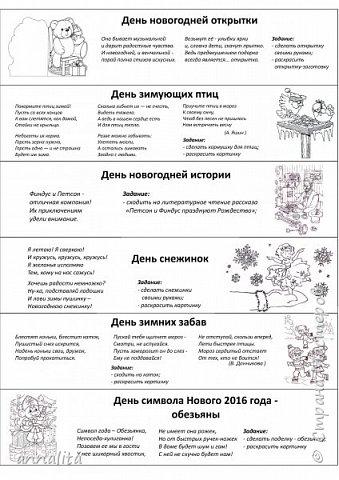 Здравствуйте. Наконец-то выкладываю труд целого месяца. Уже второй год делаю для дочки календарь ожидания НГ. Но если в прошлом году подарки и задания были спонтанными, то в этом году подошла к этому делу основательно. Спасибо Марине Лужинской  (http://stranamasterov.ru/user/315411) за идеи наполнения каждого дня. Кое-что я почерпнула именно у нее.  В прошлом году заданий было немного, в основном сладости. Но в этом конфет в доме было очень много, поэтому в календаре решила их ограничить малым количеством  и старалась подобрать что-то оригинальное. А в основном это были игрушки из шоколадных яиц. Были и подарки побольше (носочки, гигиеническая помада, билеты на новогоднее представление, новогодний журнал), тогда мы использовали квесты.  Также в каждой коробочке была записка с названием сегодняшнего Дня, стихотворение на эту тему и миниатюра раскраски (сама раскраска в оригинальном виде крепилась недалеко от елочки оборотной стороной). фото 9
