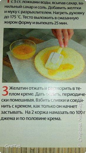 Нашла в старом журнале рецепт чудо-тортика. Апельсины немного отварила в сахарном сиропе, приготовленном на небольшом количестве апельсинового сока. Дополнительно решила украсить брусникой и припудрила фруктозой (на фото, может, не очень хорошо видно). Вместо апельсинового джема взяла какой нашла в магазине - персиковый. В остальном - все по рецепту. У меня бисквит по этому рецепту получился на троечку:-). Думаю из покупных бисквитных кожей получится прекрасный торт, в след.раз сделаю из них. фото 6