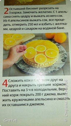 Нашла в старом журнале рецепт чудо-тортика. Апельсины немного отварила в сахарном сиропе, приготовленном на небольшом количестве апельсинового сока. Дополнительно решила украсить брусникой и припудрила фруктозой (на фото, может, не очень хорошо видно). Вместо апельсинового джема взяла какой нашла в магазине - персиковый. В остальном - все по рецепту. У меня бисквит по этому рецепту получился на троечку:-). Думаю из покупных бисквитных кожей получится прекрасный торт, в след.раз сделаю из них. фото 7