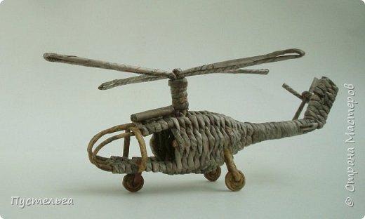 Обещала вертолётик - вот он! Сделан из 45 трубочек (35 серых и 10 коричневых). Длина от носа до хвоста - 25 см.