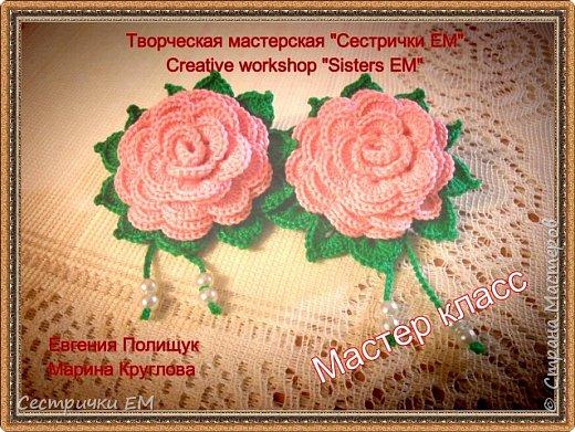 Мастер класс розочек - резиночек содержит  видео по созданию замечательного аксессуара. Подробно показано вязание розы и лепестков, а также прикрепление резинки без клея, путем ввязывания ее в основание розы.