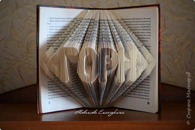 Book art фото 2