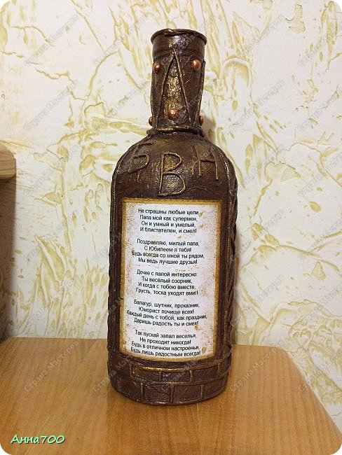 Бутылка сделана в технике ПЕЙП-АРТ .  фото 2
