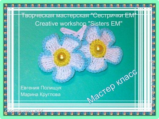 Наш новый мастер класс по вязанным цветочкам на заколочках. Приятного просмотра вам!