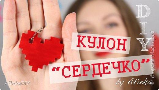"МК Кулончик ""Сердечко"""