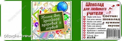 """МК: Шоколадная коробочка """"Самому лучшему учителю"""" фото 7"""