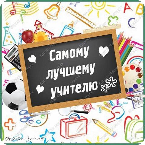 """МК: Шоколадная коробочка """"Самому лучшему учителю"""" фото 8"""