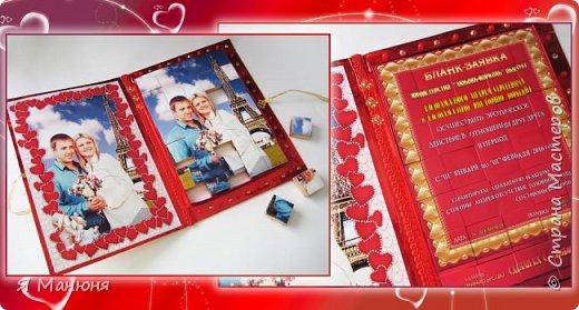 Всем доброго времени суток!Приближается самый романтичный день в году-14 февраля. фото 1