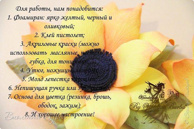 """Доброе время суток, дорогие жители СМ! Предлагаю вашему вниманию Мастер-Класс Подсолнухов из фоамирана. Делать их совсем не сложно, а в итоге, у вас получаться симпатичные заколочки или резиночки для маленьких модниц. Также, можно """"посадить"""" цветочек на ободок, брошь или сделать полноценный цветок для вазы. фото 2"""