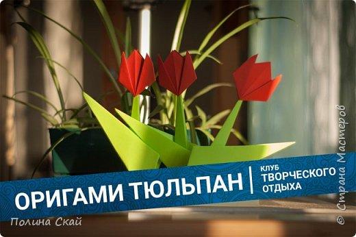 Видео МК.Оригами тюльпан