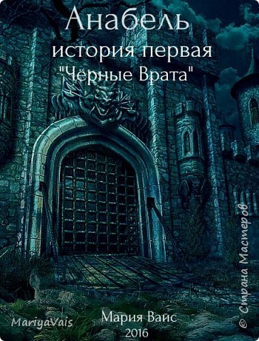 """Анабель,История первая """"Чёрные врата"""" 1-3 главы."""