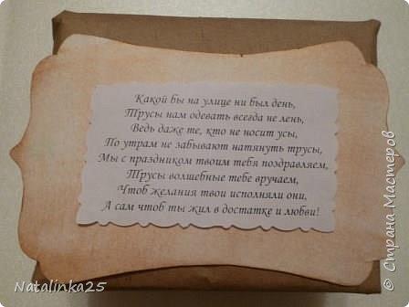 23 февраля-подарок мужу фото 3