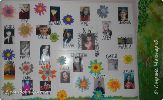 Наш класс- цветочная поляна фото 1