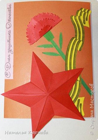 Добрый день, Страна Мастеров!. Вот такую открытку сыночек сделал в школе в подарок папочке на 23 февраля. фото 1