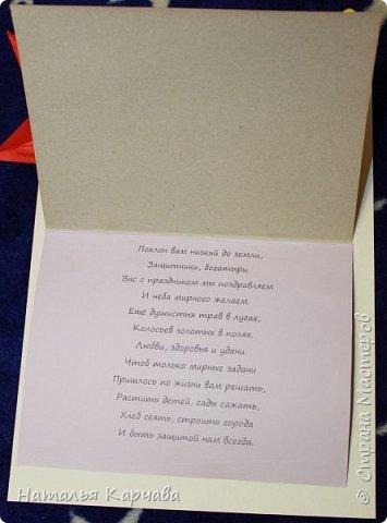 Добрый день, Страна Мастеров!. Вот такую открытку сыночек сделал в школе в подарок папочке на 23 февраля. фото 2