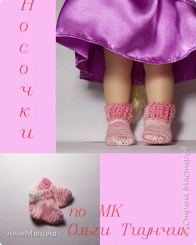 Продолжаю одевать своих кукол)))) Мерида от Дисней Аниматорс...туника связана по МК Ольги Тиунчик, штанишки - мои)))  фото 4