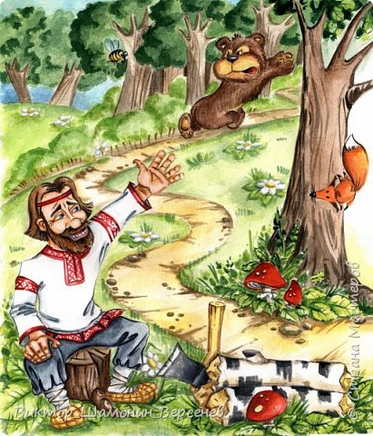 Медведь-шутник Сказка в стихах