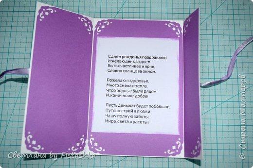 Здравствуйте, мастера и мастерицы) Вот сотворила я открытки на День рождения) Эта открытка сделала коллеге сестры. Сестра просила сделать в желто-фиолетовом сочетании. Вот что получилось фото 8