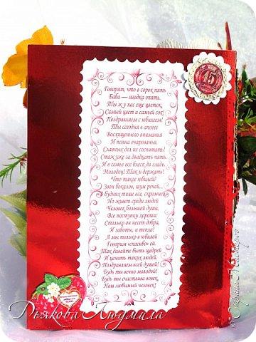 Добрый вечер, дорогие соседи))) Закончился очередной конкурс, спасибо Катюше за тему свит- открытки. Лично для меня это стало настоящим открытием!!! Никогда не задумывалась о подобной форме в свите)))  фото 14
