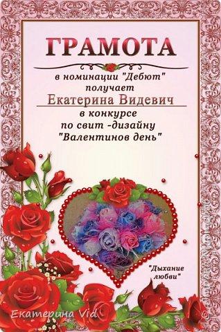 Здравствуй,прекрасная страна!!!Пользуясь случаем хочу поздравить всех влюбленных,любящих и любимых с самым романтичным праздником в году-с днем св. Валентина!!!Желаю вам любить и быть любимыми всегда!!! Сегодня решила показать вам мою новую работку(мое первое стекло) сделанную на конкурс сего праздничка:) фото 3