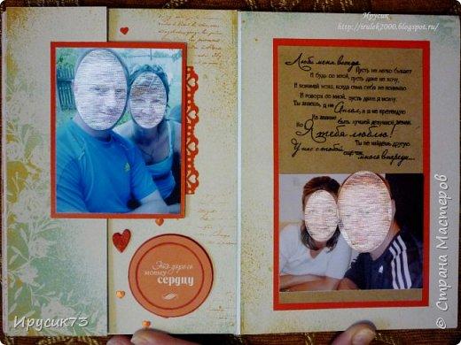 Альбом на день влюбленных фото 6