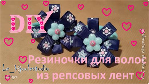 ♡ Как сделать резиночки-цветочки для волос из репсовых лент ♡