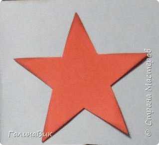 """Предлагаю сделать к празднику объемную открытку.  Необходимые материалы и инструменты: акварельная бумага (двусторонняя цветная или белая), белый картон, 1 лист красной офисной бумаги, клей-карандаш и клей """"Момент"""", скрепка, ножницы, линейка, карандаш.  фото 14"""