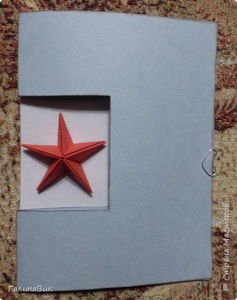 """Предлагаю сделать к празднику объемную открытку.  Необходимые материалы и инструменты: акварельная бумага (двусторонняя цветная или белая), белый картон, 1 лист красной офисной бумаги, клей-карандаш и клей """"Момент"""", скрепка, ножницы, линейка, карандаш.  фото 9"""