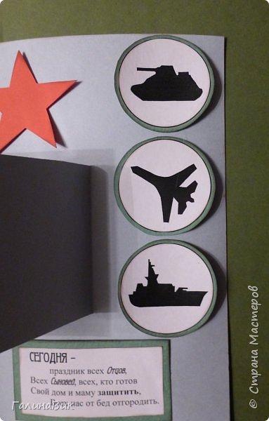 """Предлагаю сделать к празднику объемную открытку.  Необходимые материалы и инструменты: акварельная бумага (двусторонняя цветная или белая), белый картон, 1 лист красной офисной бумаги, клей-карандаш и клей """"Момент"""", скрепка, ножницы, линейка, карандаш.  фото 17"""