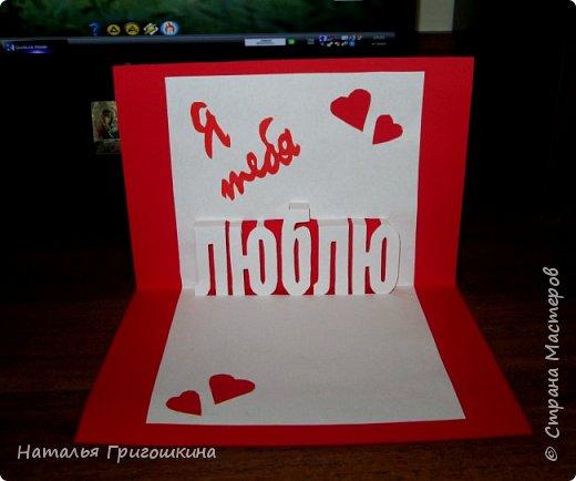 Для любимого Мужа) фото 1