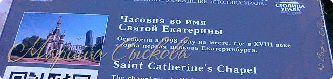 Мы с девочками так захотели поучаствовать в этом конкурсе - http://stranamasterov.ru/node/1001260?c=favorite, идея показалась очень интересной и мы решили представить свой город) смотрим  , что  у нас вышло!    Добро пожаловать в Екатеринбург!  Начнем с театра оперы и  балета . фото 30