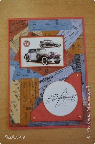 Вот такие открытки получились у меня к предстоящему празднику мужчин.) фото 3