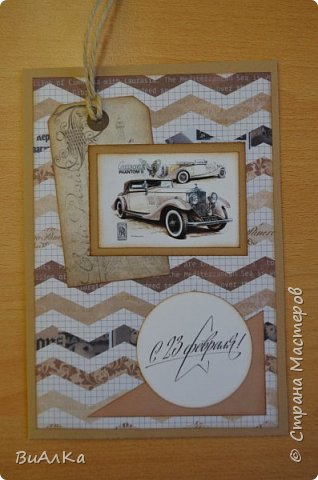 Вот такие открытки получились у меня к предстоящему празднику мужчин.) фото 6