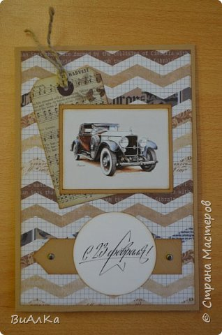 Вот такие открытки получились у меня к предстоящему празднику мужчин.) фото 14
