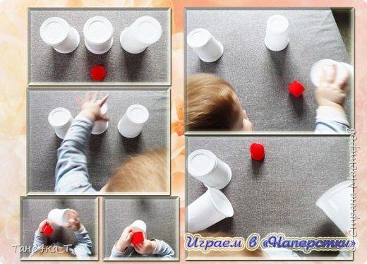 """Самая простая игра из подручных материалов для ребенка это """"Наперстки"""". фото 1"""
