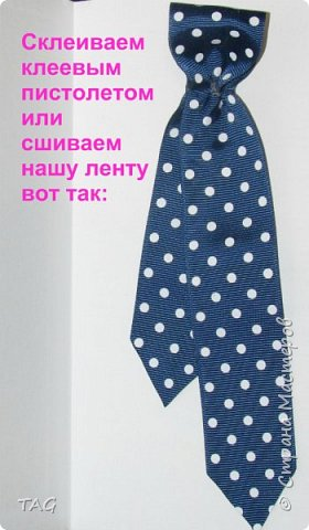 Здравствуйте! Сегодня покажу, как делаю галстуки для мальчиков, очень надеюсь, что кому-нибудь пригодится мой мини-МК:) фото 6
