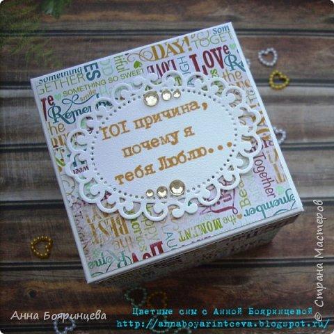 Всем привет!!!!! День влюбленных уже прошел, а коробочки еще не все показала. Коробочка с записками для парня. фото 1