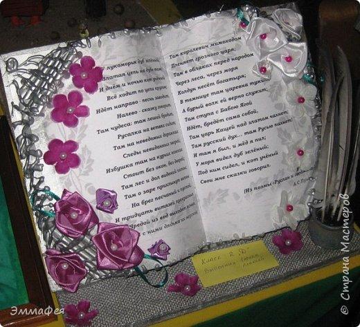 """Сын учится в лицее, поэтому  там традиционно проходят конкурсы творческих работ в день лицея 19 октября. Вот сотворили вместе с бабушкой такую интерьерную книгу, за которую вручили Диплом """"Гран-при"""". Другие подобные книжечки можно посмотреть здесь http://stranamasterov.ru/node/937785 фото 1"""