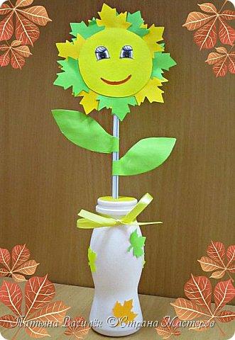 Это Осеннее Солнышко мы с детьми сделали в подарок родителям на Праздник Осени:) фото 1