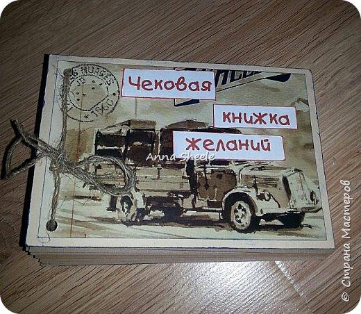 Такой вот подарок родился на 23 февраля.Идея взята с просторов интернета. фото 1