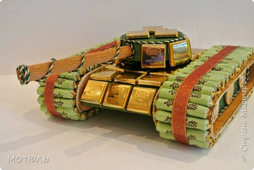 Добрый вечер!!! Во первых хочу всем сказать , что у Наденьки http://stranamasterov.ru/node/1004530?c=favusers проходит конкурс посвященный Пасхе. Все желающие вперед на конкурс!! У меня сегодня несколько подарков на 23 февраля и 8 марта. Первый это подарочный танк из конфет Конафетто и шоколадных плиток .Танк сделан из пеноплекса и картона, башня крутится. Ширина танка 30см, длина вместе с дулом 45см. Идея не моя , взята  у Т.Малиновцевой. фото 3
