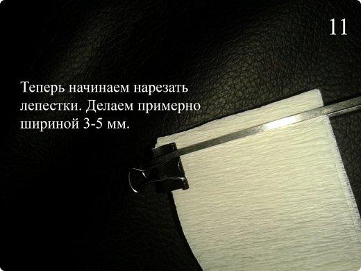 """Мастер класс """"РОМАШКА"""" фото 12"""