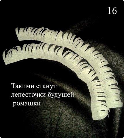 """Мастер класс """"РОМАШКА"""" фото 17"""