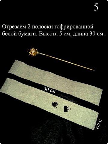 """Мастер класс """"РОМАШКА"""" фото 6"""